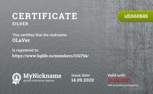 Certificate for nickname OLaVer is registered to: https://www.bglife.ru/members/102794/