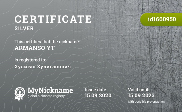 Certificate for nickname ARMANSO YT is registered to: Хулиган Хулиганович