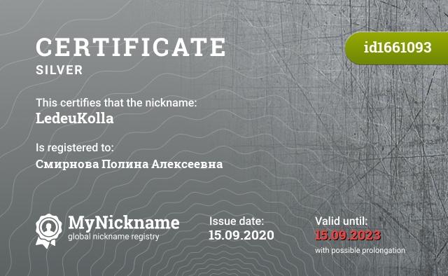 Certificate for nickname LedeuKolla is registered to: Смирнова Полина Алексеевна