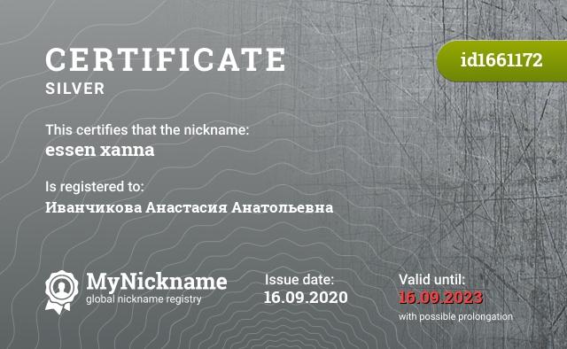 Certificate for nickname essen xanna is registered to: Иванчикова Анастасия Анатольевна