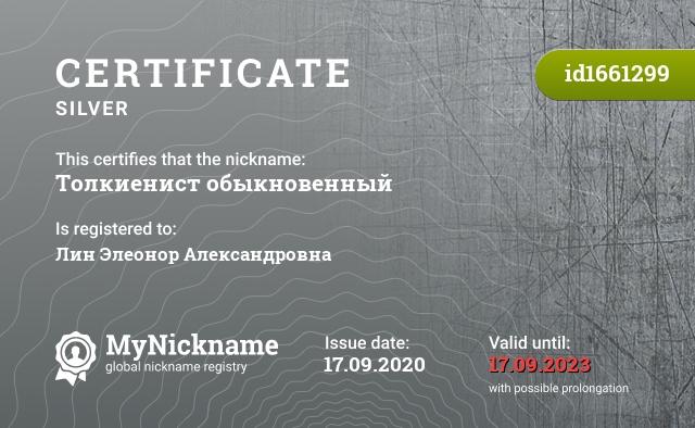 Certificate for nickname Толкиенист обыкновенный is registered to: Лин Элеонор Александровна