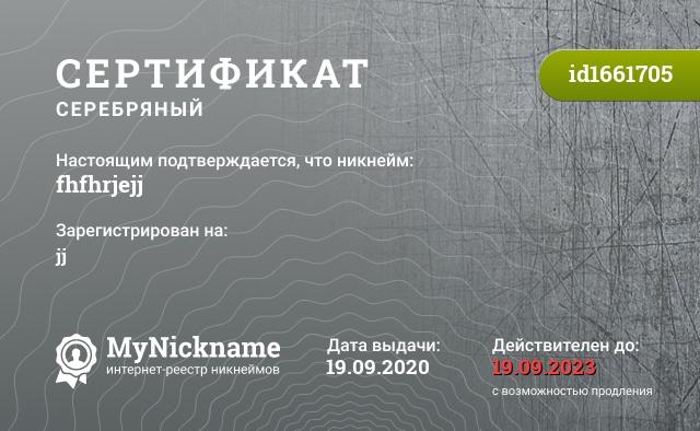 Сертификат на никнейм fhfhrjejj, зарегистрирован на jj