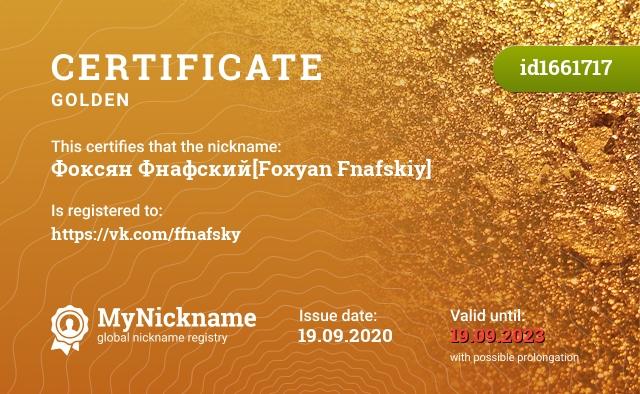 Certificate for nickname Фоксян Фнафский[Foxyan Fnafskiy] is registered to: https://vk.com/ffnafsky