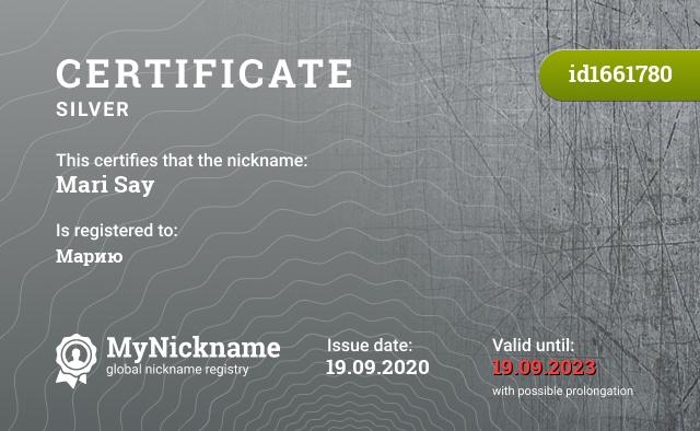 Certificate for nickname Mari Say is registered to: Марию