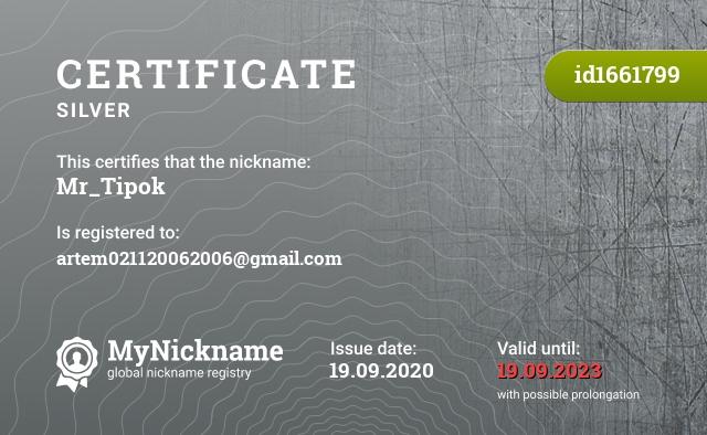 Certificate for nickname Mr_Tipok is registered to: artem021120062006@gmail.com