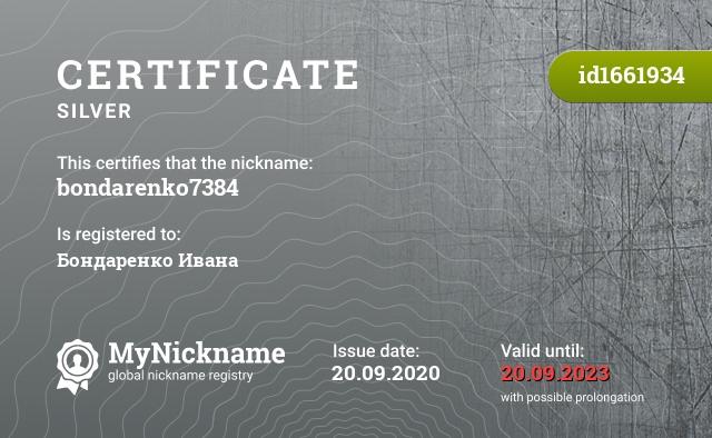 Certificate for nickname bondarenko7384 is registered to: Бондаренко Ивана
