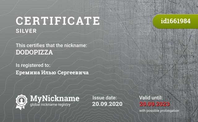Certificate for nickname DODOPIZZA is registered to: Еремина Илью Сергеевича