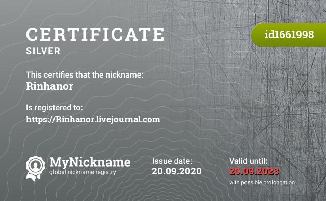 Certificate for nickname Rinhanor is registered to: https://Rinhanor.livejournal.com