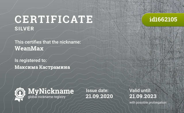 Certificate for nickname WeanMax is registered to: Максима Кастрамина
