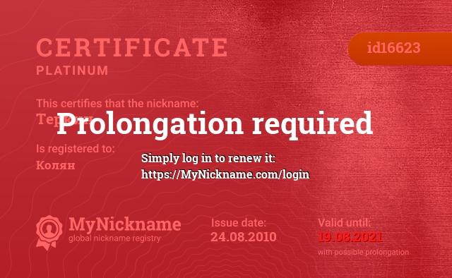 Certificate for nickname Теркин is registered to: Колян