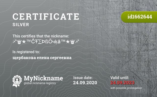 Certificate for nickname ♐♛★™ĈŦ∑ÞßŎчķâ™★♛♐ is registered to: щербакова елена сергеевна