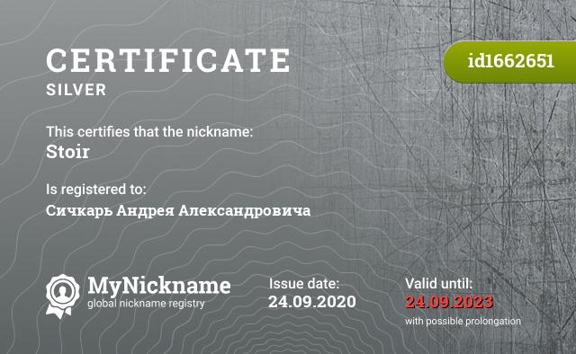 Certificate for nickname Stoir is registered to: Сичкарь Андрея Александровича