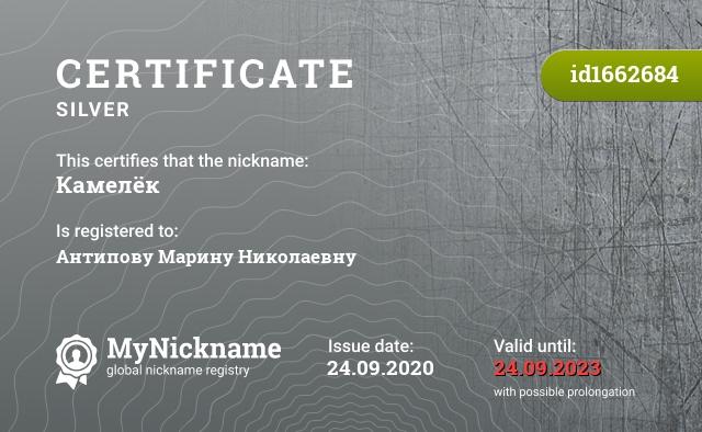 Certificate for nickname Камелёк is registered to: Aнтипову Марину Николаевну