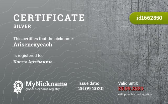 Certificate for nickname Arisenexyeach is registered to: Костя Артёмкин