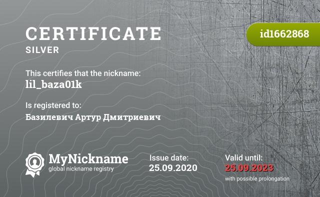 Certificate for nickname lil_baza01k is registered to: Базилевич Артур Дмитриевич