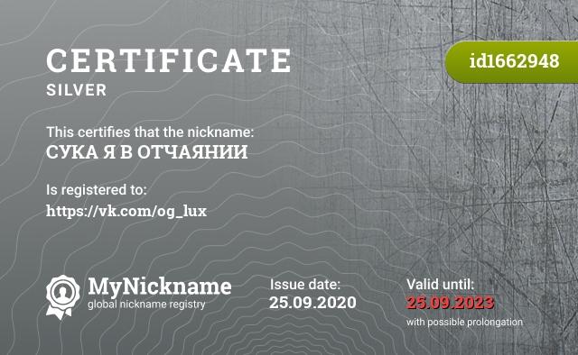 Certificate for nickname СУКА Я В ОТЧАЯНИИ is registered to: https://vk.com/og_lux