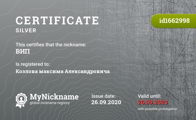 Certificate for nickname ВИП is registered to: Козлова максима Александровича