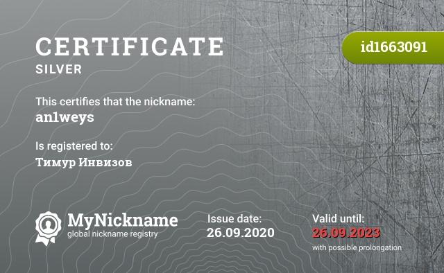 Certificate for nickname an1weys is registered to: Тимур Инвизов