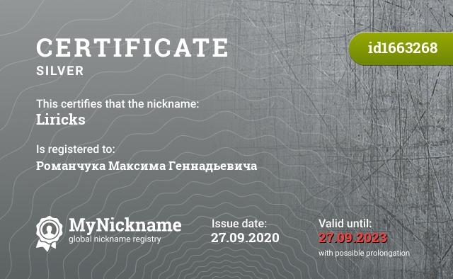 Certificate for nickname Liricks is registered to: Романчука Максима Геннадьевича