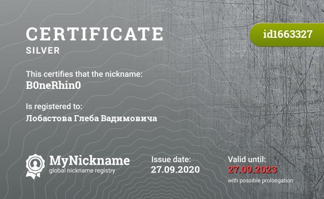 Certificate for nickname B0neRhin0 is registered to: Лобастова Глеба Вадимовича