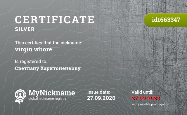 Certificate for nickname virgin whore is registered to: Светлану Харитоненкову
