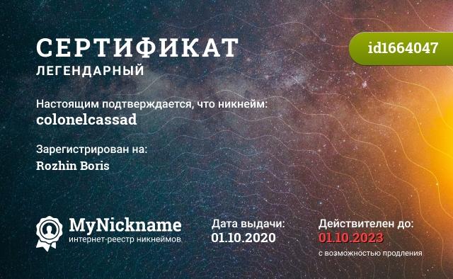 Сертификат на никнейм colonelcassad, зарегистрирован на Rozhin Boris