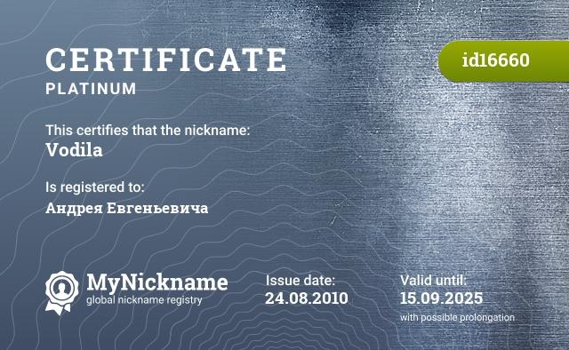 Certificate for nickname Vodila is registered to: Андреем Евгеньевичем