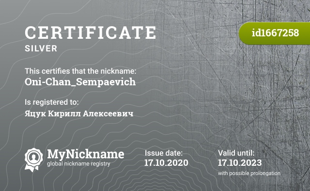 Certificate for nickname Oni-Chan_Sempaevich is registered to: Яцук Кирилл Алексеевич