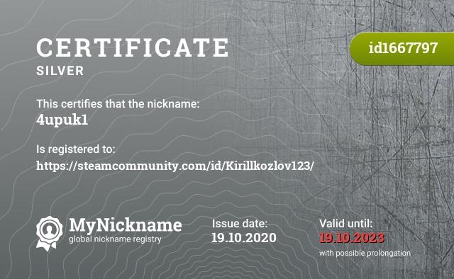 Certificate for nickname 4upuk1 is registered to: https://steamcommunity.com/id/Kirillkozlov123/