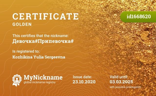 Certificate for nickname Девочка#Припевочка# is registered to: Кожикина Юлия Сергеевна