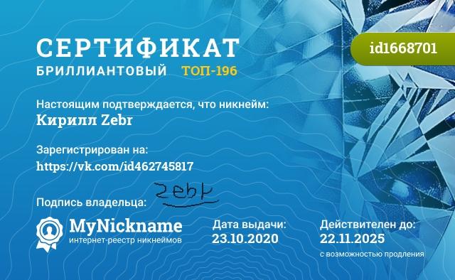 Сертификат на никнейм Кирилл Zebr, зарегистрирован на https://vk.com/id.zebr