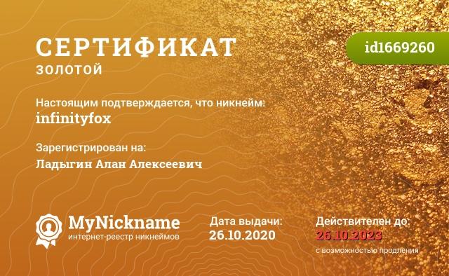 Сертификат на никнейм infinityfox, зарегистрирован на Ладыгин Алан Алексеевич