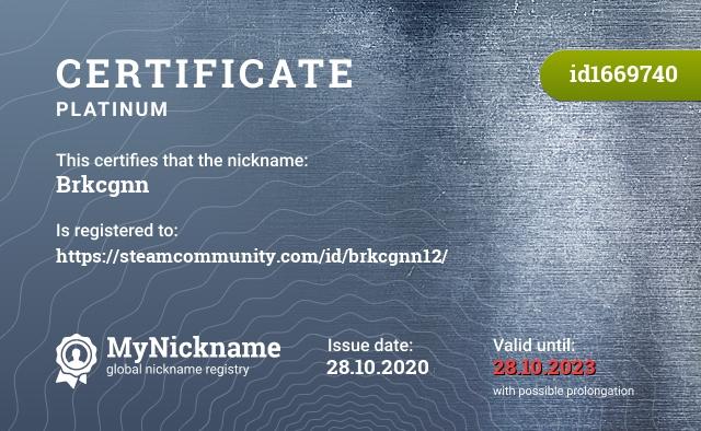 Certificate for nickname Brkcgnn is registered to: https://steamcommunity.com/id/brkcgnn12/