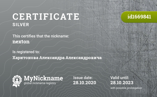Certificate for nickname nexton is registered to: Харитонова Александра Александровича