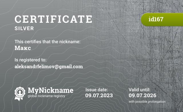 Certificate for nickname Макс is registered to: http://vk.com/masak10
