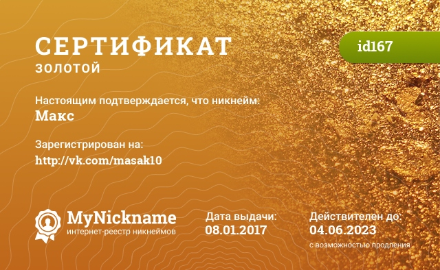 Certificate for nickname Макс is registered to: http://vk.com/masak10