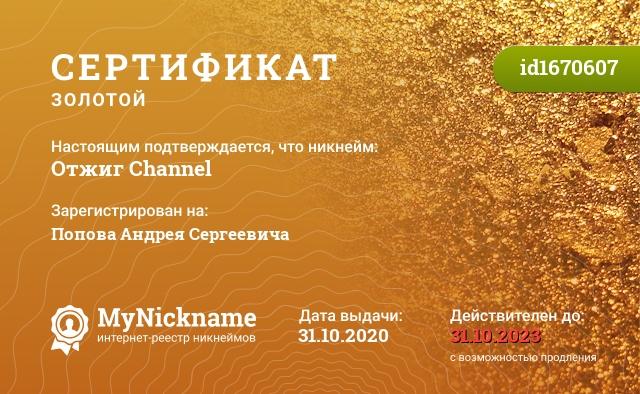Сертификат на никнейм Отжиг Channel, зарегистрирован на Попова Андрея Сергеевича