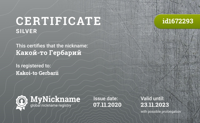 Certificate for nickname Какой-то Гербарий is registered to: Kakoi-to Gerbarii