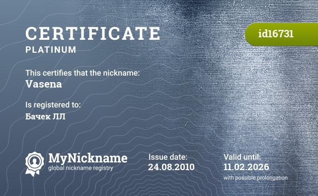Certificate for nickname Vasena is registered to: Бачек ЛЛ