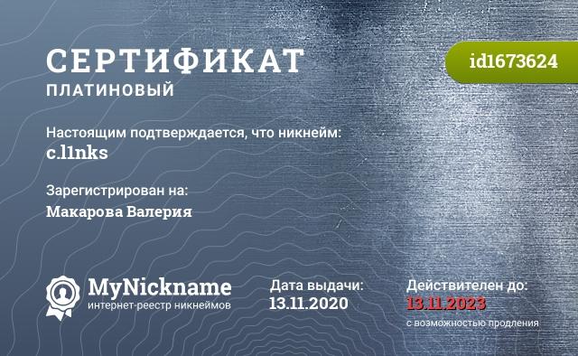 Сертификат на никнейм c.l1nks, зарегистрирован на Макарова Валерия