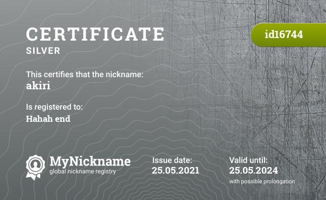 Certificate for nickname akiri is registered to: Варламов Артём Сергеевич