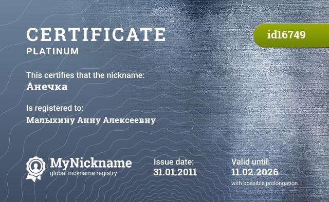 Certificate for nickname Анечка is registered to: Малыхину Анну Алексеевну