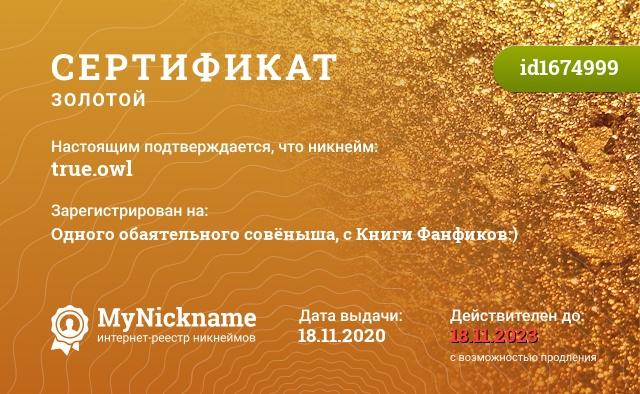 Сертификат на никнейм true.owl, зарегистрирован на Одного обаятельного совёныша, с Книги Фанфиков:)