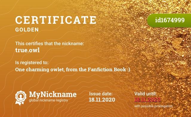 Certificate for nickname true.owl is registered to: Одного обаятельного совёныша, с Книги Фанфиков:)