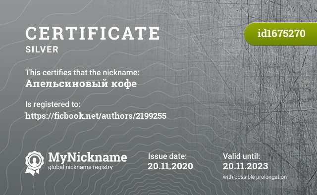 Certificate for nickname Апельсиновый кофе is registered to: https://ficbook.net/authors/2199255