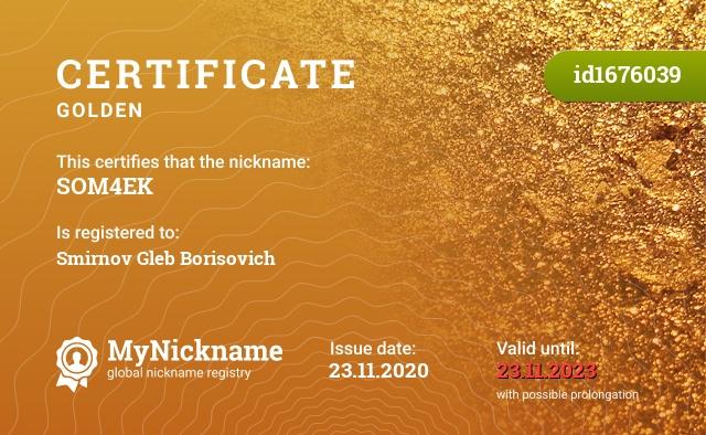 Certificate for nickname SOM4EK is registered to: Смирнов Глеб Борисович