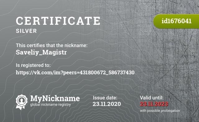 Certificate for nickname Saveliy_Magistr is registered to: https://vk.com/im?peers=431800672_586737430