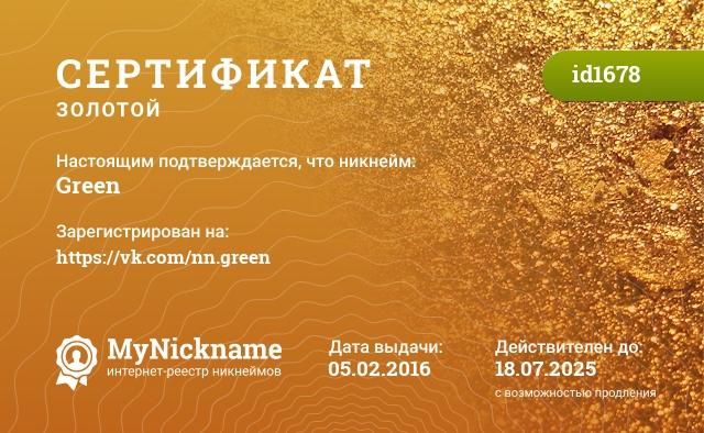 Certificate for nickname Green is registered to: https://vk.com/nn.green