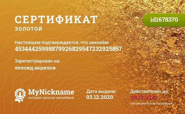 Сертификат на никнейм 45344425998879926829547232925857, зарегистрирован на лелоид акрилов