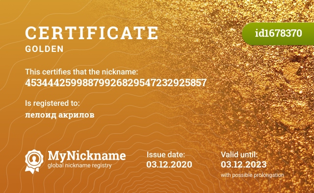 Certificate for nickname 45344425998879926829547232925857 is registered to: лелоид акрилов